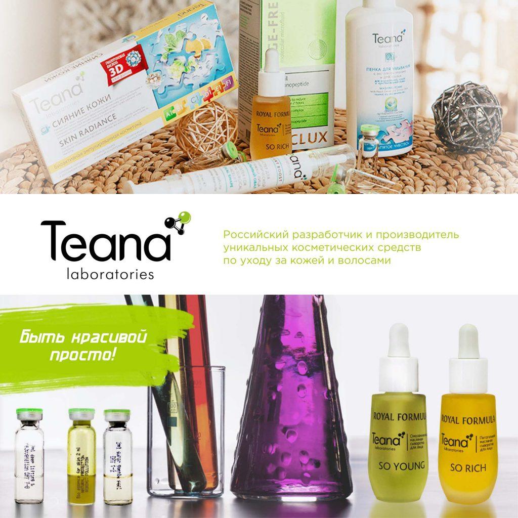 Black Friday Teana Laboratories Andorra cosméticos en Rusia y Francia que tienen el mismo efecto de los procedimientos utilizados en los salones de belleza